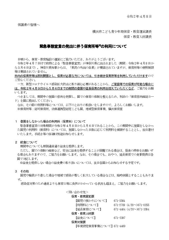 登園自粛要請について(保護者の皆様に).pdf
