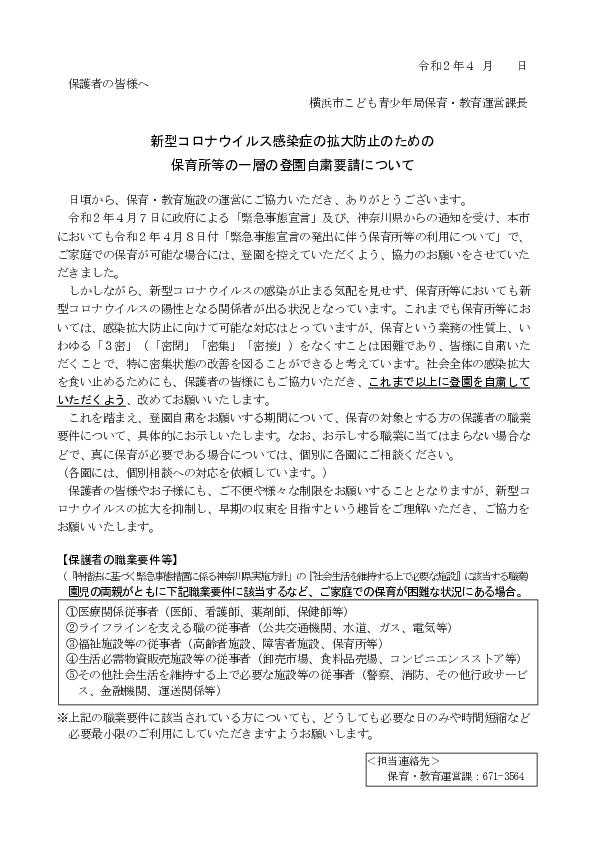 保護者への一層の登園自粛要請 .pdf