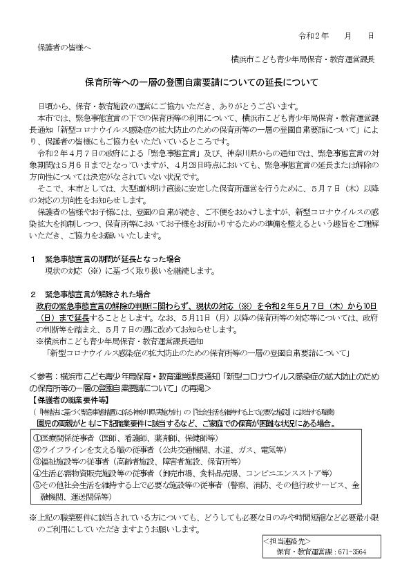 登園自粛要請の取扱いの延長について(保護者の皆様に)2020.4.28.pdf