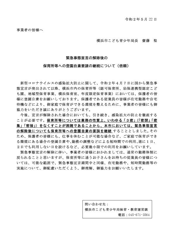 事業者の皆さまへ.pdf