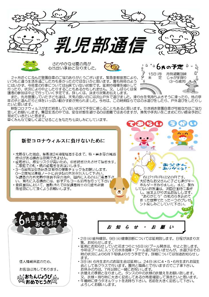 乳児部通信.pdf