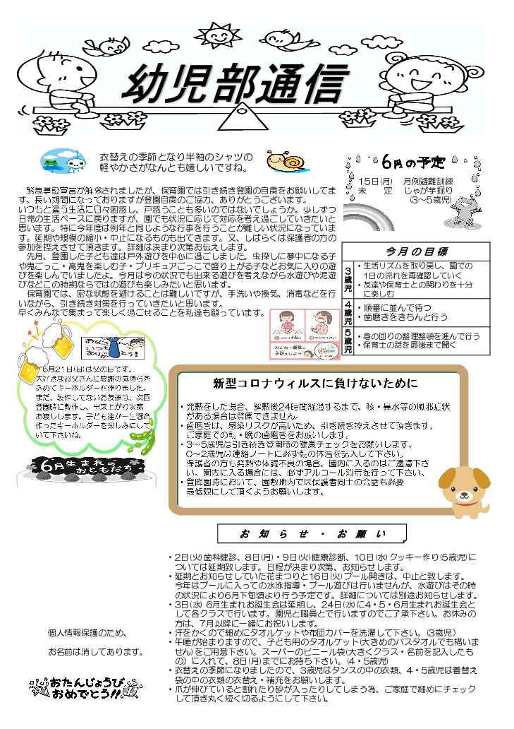 幼児部通信.pdf