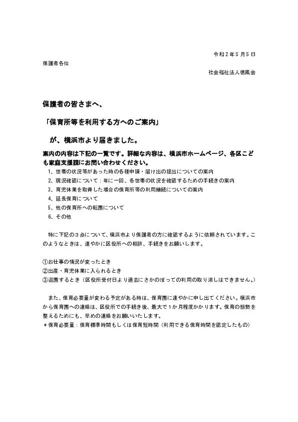 園からのお知らせ.2020.5.5.pdf