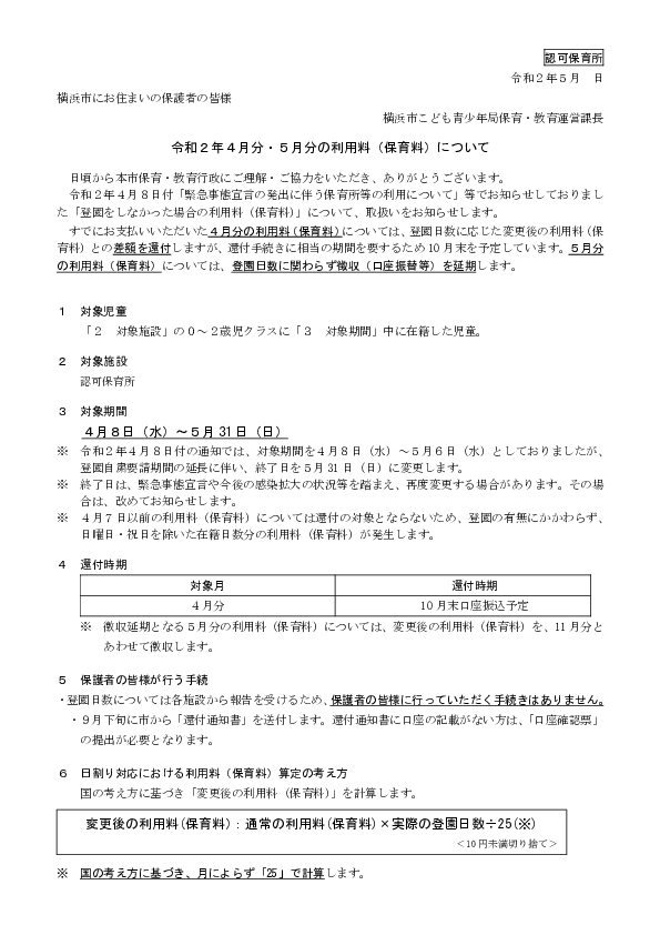 【認可保育所】【保護者向け】令和2年4月分~5月分の利用料について(認可保育所).pdf