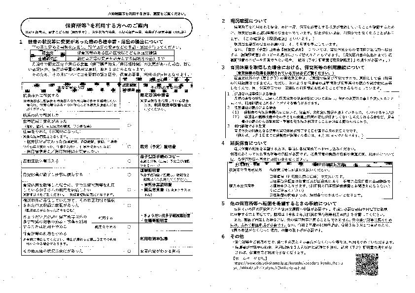 保育所等を利用する方へのご案内.pdf