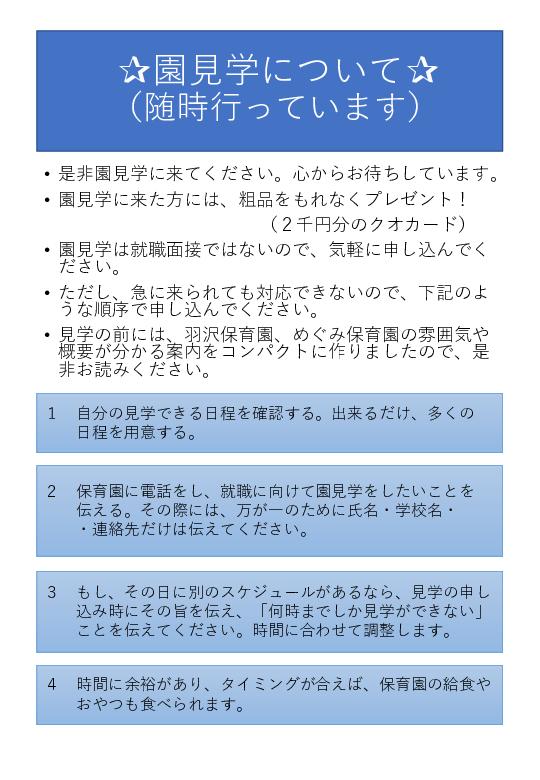 見学案内.pdf