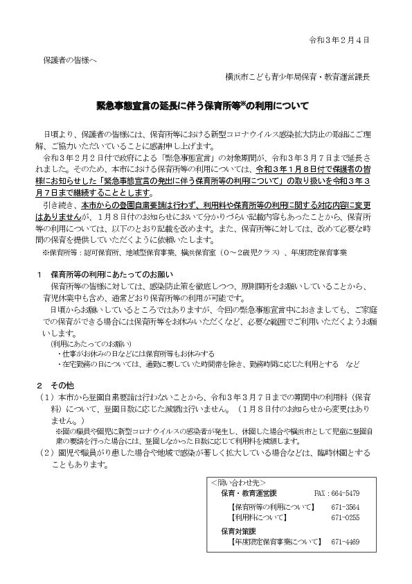 20210204緊急事態宣言の延長に伴う保育所等の対応について.2021.2.4.pdf