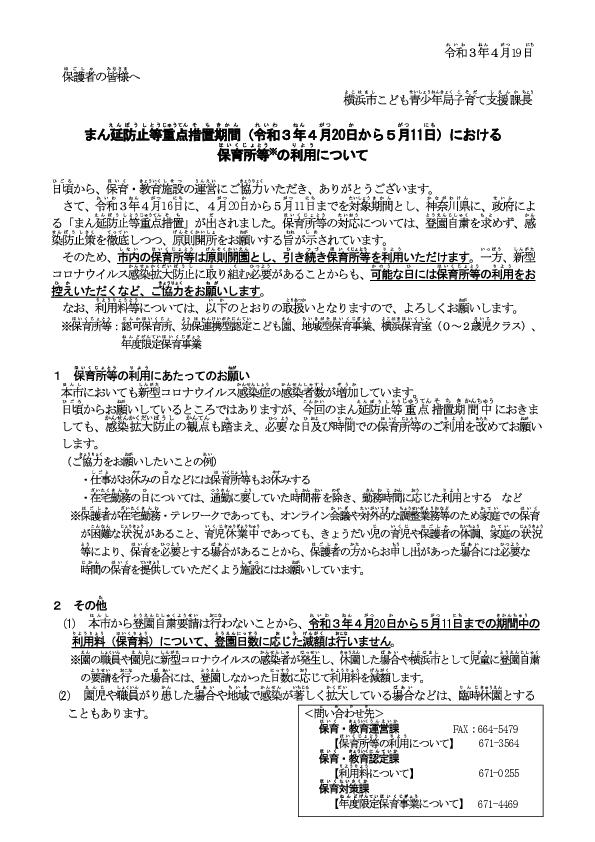 横浜市より保護者の方へ(まん延防止等重点措置期間について).pdf