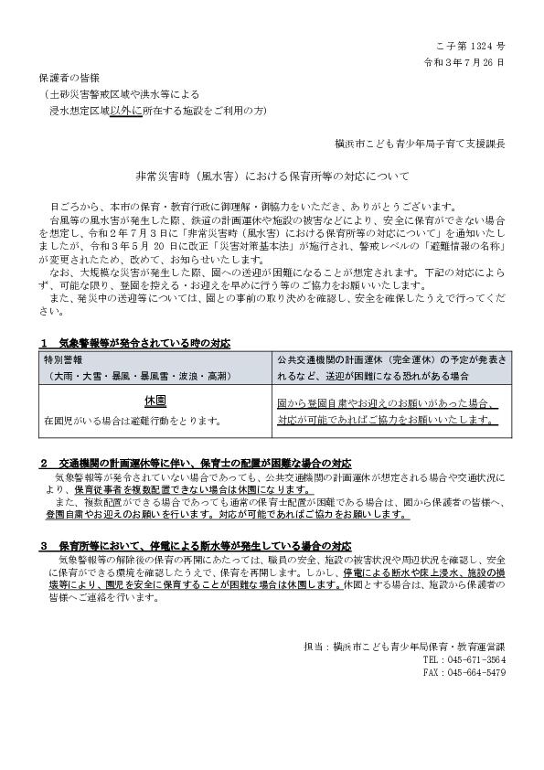 03 保護者あて通知(土砂災害・浸水想定区域外)(羽沢保育園).pdf
