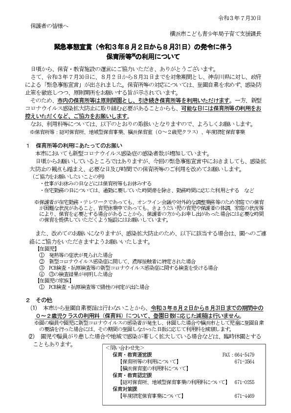 20210730_緊急事態宣言(令和3年8月2日から8月31日)の発出に伴う保育所等の対応について.pdf