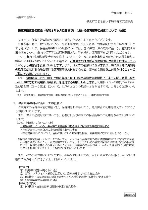 保護者の皆さまへ 緊急事態宣言の延長(令和3年9月12日まで)における保育所等の対応について.pdf