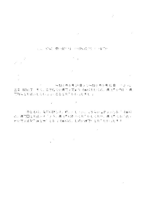 雇用主の皆様へ 緊急事態宣言の延長(令和3年9月12日まで)における保育所等の対応について.pdf