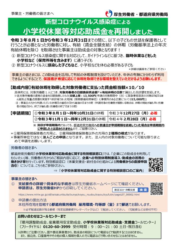 02_保護者用リーフレット一式.pdf